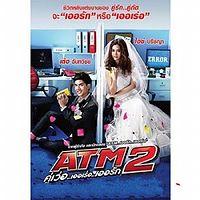 ลูกอม (Cover Version) - ป๊อป ปองกุล & ไอซ์ ปรีชญา (Ost.ซีรี่ย์ส ATM2 คู่เว่อ..เออเร่อ..เออรัก).mp3