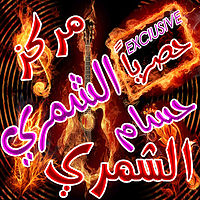 حسين الحجامي تسلم ايدك.mp3