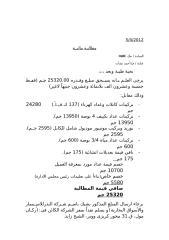 مطالبة مالية.docx
