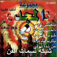 ألبوم يا نفس توبي لمجموعة groupe_majd_50_.jpg?sizeM=3