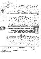 عبد الله زغلول عداد2.doc