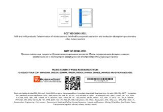 GOST ISO 20541-2011 (ENGLISH TRANSLATION).pdf