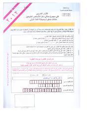 333فتحية احمد ابو حلفان 2012.pdf