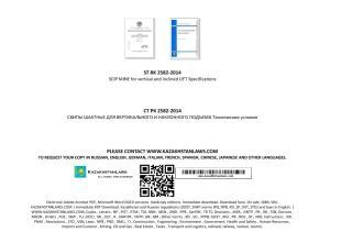 ST RK 2582-2014.pdf