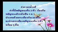 ภาษาไทย_ป_5_การอ_านคำควบกล_ำ_ร_ล_ว_ควบกล_ำแท_คร_ณ_นท_ขจร_ก_นชาต.mp4