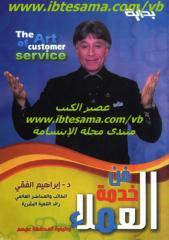 ابراهيم الفقى..فن خدمة العملاء.pdf