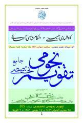 28 Moharram 1429.pdf