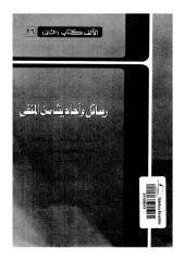 فيكتور هوجو..رسائل واحاديث من المنفى.pdf