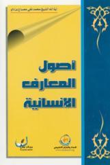 اصول المعارف الانسانية - محمد تقي مصباح اليزدي.txt.pdf