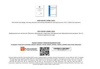 GOST ISO_IEC 19788-2-2015 (ENGLISH TRANSLATION).pdf