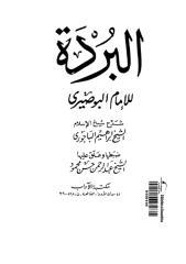 شرح-البردة-البوصيرى-للشيخ-ابراهيم-الباجورى--sharh_al-burda.pdf