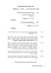 הסכם קונסטרוקטור.docx