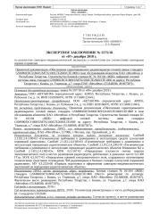 5575 - 161104 «ЖБК» - Республика Татарстан, г. Казань, ул. Тэцевская, д.7,.docx