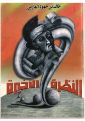 al-ndrh alakirh.pdf