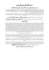 سند يوسف من أحمد الدايه.doc