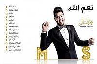 ---محمد السالم - اعوفك (حصريا) - 2016 - (Mohamed Alsalim - Aofak (Exclusive Lyric Clip - YouTube (1).mp3