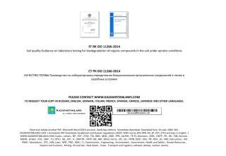 ST RK ISO 11266-2014.pdf