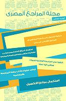 حصريا جميع اعداد مجله المراجع المصرى حمل الان