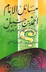 مسائل الإمام أحمد بن حنبل رواية أبي القاسم البغوي.pdf