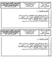 D3S2-1ere-2015_2016.doc