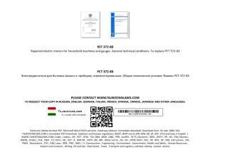 RST 372-88.pdf