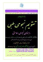 Taqwim-Tebbi-Rajab1429.pdf