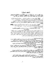 عقد  د خالد جميل.doc