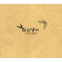 김용우-02-옹헤야 (한국)-질꼬냉이-128.mp3