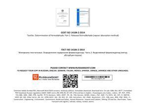 GOST ISO 14184-2-2014 (ENGLISH TRANSLATION).pdf