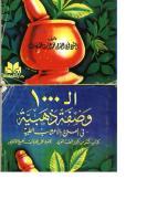 كتاب 1000 وصفة ذهبية في العلاج بالأعشاب الطبية 1000__