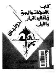 كتاب التحولات والهجرة في أقاليم النهار والليل.pdf