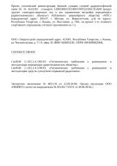 Проект СЭЗ к ЭЗ 4831 - БС 16-01181.doc