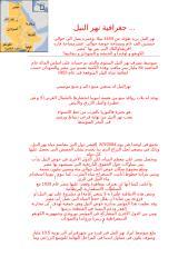 جغرافية نهر النيل.doc