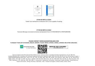 ST RK ISO 9073-12-2014.pdf