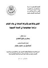 الفتن والملاحم واشراط الساعة في بلاد الشام دراسة موضوعية في السنة النبوية.pdf
