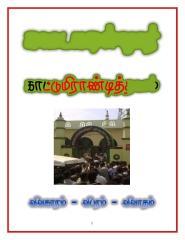 கடையநல்லூர் காட்டுமிராண்டித்தனம்.pdf