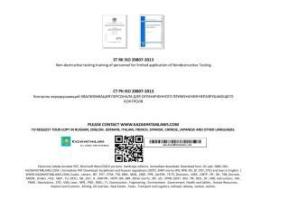 ST RK ISO 20807-2013.pdf
