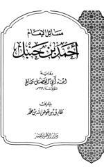 مسائل الإمام أحمد بن حنبل رواية ابنه أبي الفضل صالح.pdf