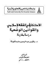 الاحتكار في الفقه الاسلامي والقوانين الوضعية.pdf
