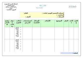 استمارة التحضير.docx