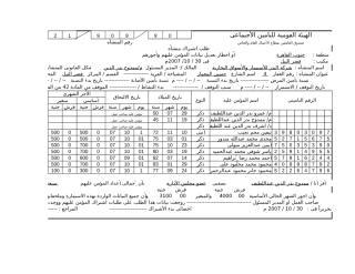 تأمينات اجتماعية للموظفين.xlsx