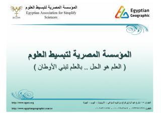 المؤسسة المصرية لتبسيط العلوم.pdf