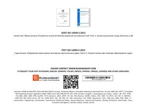 GOST ISO 14509-2-2015 (ENGLISH TRANSLATION).pdf