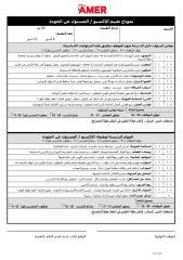 Evaluation - QA Expo Arabic- Amer 2012.pdf