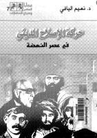 حركات الإصلاح الديني في عصر النهضة للدكتور نعيم اليافي.pdf
