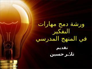 أ. خالد.ppt